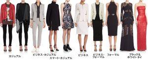 ドレス・コード 女性