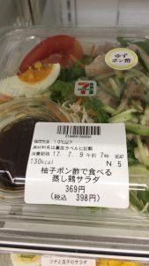 柚子ポン酢で食べる蒸し鶏サラダ