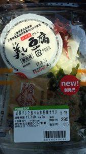 ミニストップのサラダ「胡麻ドレで食べるお豆腐サラダ」