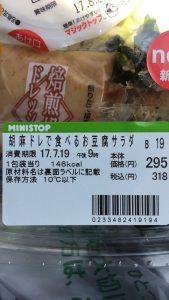 ミニストップのサラダ「胡麻ドレで食べるお豆腐サラダ」2