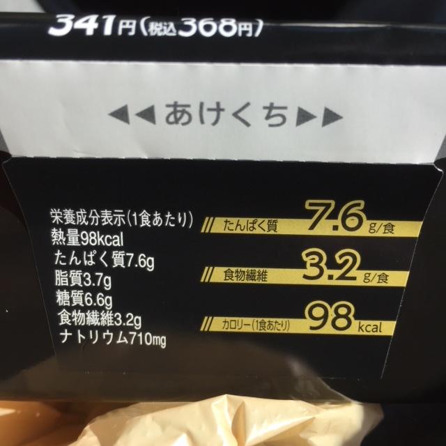 ファミマでライザップ!低カロリーのビビンバ風サラダ3