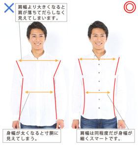 シャツの肩幅と身幅のおしゃれポイント