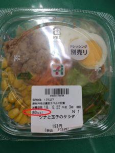 セブンイレブン ツナと玉子のサラダ