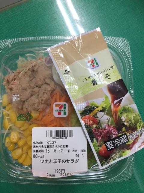 セブンイレブン ツナと玉子のサラダ2